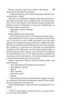 Сидни Шелдон. Интриганка 2 — фото, картинка — 15
