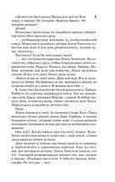 Сидни Шелдон. Интриганка 2 — фото, картинка — 5