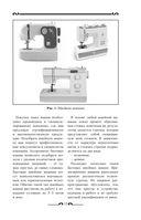 Кройка и шитье по ГОСТу — фото, картинка — 13