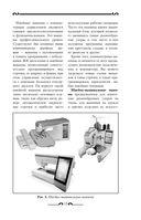 Кройка и шитье по ГОСТу — фото, картинка — 15