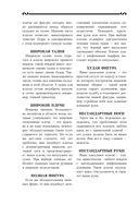 Кройка и шитье по ГОСТу — фото, картинка — 10