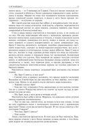 Сэр Найджел. Белый отряд. Подвиги бригадира Жерара. Приключения бригадира Жерара. Полное иллюстрированное издание в одном томе — фото, картинка — 14