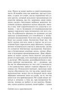 Афоризмы житейской мудрости (м) — фото, картинка — 9