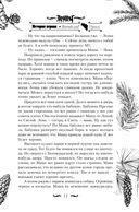 Запах Сумрака — фото, картинка — 8