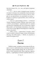 Зеркало сновидений (м) — фото, картинка — 13