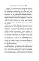 Зеркало сновидений (м) — фото, картинка — 14