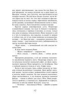 Синдром Настасьи Филипповны — фото, картинка — 11