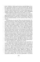 Синдром Настасьи Филипповны — фото, картинка — 14