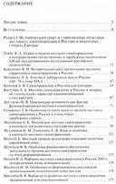 Местное самоуправление в России и Германии. История и современность — фото, картинка — 1
