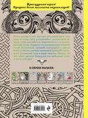 Татуировки. Раскраска-антистресс для творчества и вдохновения — фото, картинка — 10