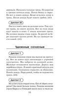 Контрольные диктанты по русскому языку. 3 класс — фото, картинка — 11