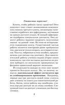 Контрольные диктанты по русскому языку. 3 класс — фото, картинка — 4