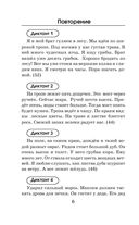 Контрольные диктанты по русскому языку. 3 класс — фото, картинка — 6
