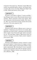 Контрольные диктанты по русскому языку. 3 класс — фото, картинка — 7