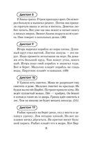 Контрольные диктанты по русскому языку. 3 класс — фото, картинка — 8