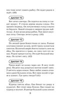 Контрольные диктанты по русскому языку. 3 класс — фото, картинка — 9