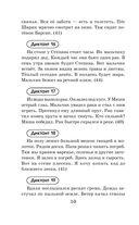 Контрольные диктанты по русскому языку. 3 класс — фото, картинка — 10