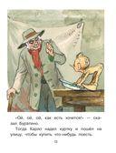Приключения Буратино, или Золотой ключик — фото, картинка — 13