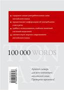 Англо-русский русско-английский словарь. 100 000 слов и выражений — фото, картинка — 16