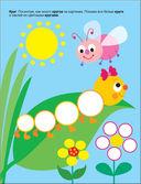 Форма. Развивающие наклейки для малышей — фото, картинка — 1