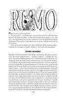 Румо, или Чудеса в темноте — фото, картинка — 8
