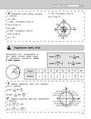 Математика — фото, картинка — 14