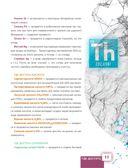 ThoiSoi. Увлекательная химия металлов и их соединений — фото, картинка — 11