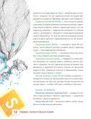ThoiSoi. Увлекательная химия металлов и их соединений — фото, картинка — 12