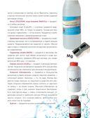 ThoiSoi. Увлекательная химия металлов и их соединений — фото, картинка — 9