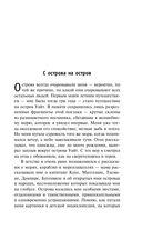 Остров дальтоников — фото, картинка — 12