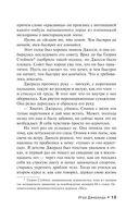 Игра Джералда — фото, картинка — 12
