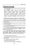 Быстрый русский. Сборник правил и упражнений — фото, картинка — 12