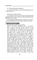 Быстрый русский. Сборник правил и упражнений — фото, картинка — 13