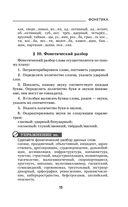 Быстрый русский. Сборник правил и упражнений — фото, картинка — 14