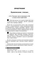 Быстрый русский. Сборник правил и упражнений — фото, картинка — 15
