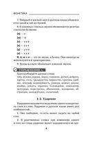 Быстрый русский. Сборник правил и упражнений — фото, картинка — 3