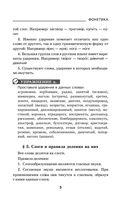 Быстрый русский. Сборник правил и упражнений — фото, картинка — 4