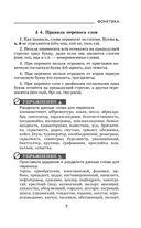 Быстрый русский. Сборник правил и упражнений — фото, картинка — 6