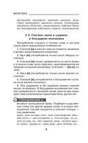 Быстрый русский. Сборник правил и упражнений — фото, картинка — 7