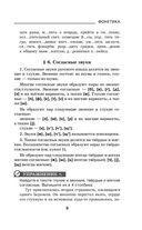 Быстрый русский. Сборник правил и упражнений — фото, картинка — 8