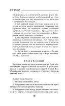 Быстрый русский. Сборник правил и упражнений — фото, картинка — 9