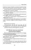 Быстрый русский. Сборник правил и упражнений — фото, картинка — 10
