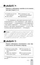 Как это сказать по-немецки, или как использовать немецкие частицы в речи — фото, картинка — 11