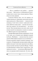 Хроника объявленной смерти (м) — фото, картинка — 11