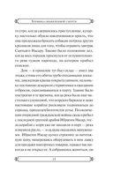 Хроника объявленной смерти (м) — фото, картинка — 14