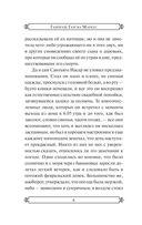 Хроника объявленной смерти (м) — фото, картинка — 5