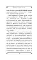 Хроника объявленной смерти (м) — фото, картинка — 9