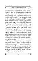 Хроника объявленной смерти (м) — фото, картинка — 10