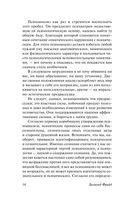 Введение в психоанализ (м) — фото, картинка — 14