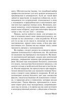 Введение в психоанализ (м) — фото, картинка — 8